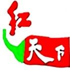重庆红天下食品有限公司
