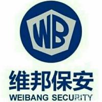 重庆维邦保安服务有限公司